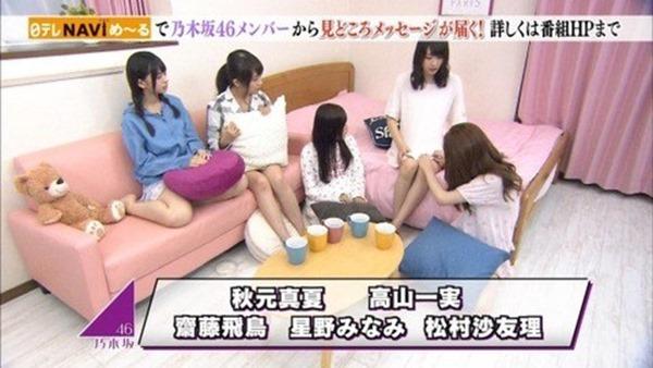 乃木坂のパジャマ姿で女子会の生脚画像1