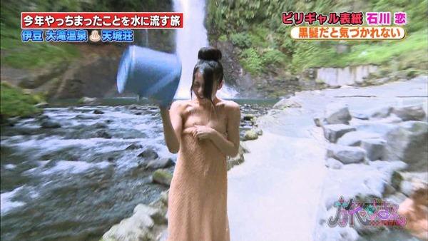 石川恋が温泉で全裸入浴画像2