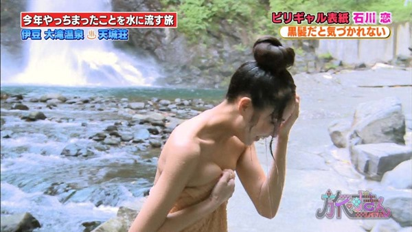 石川恋が温泉で全裸入浴画像3