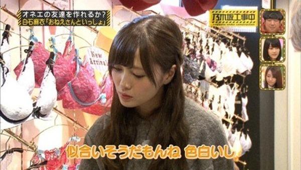 乃木坂46白石麻衣セクシー系下着を購入エロキャプ画像10