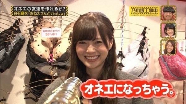 乃木坂46白石麻衣セクシー系下着を購入エロキャプ画像16