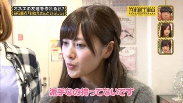乃木坂46白石麻衣セクシー系下着を購入エロキャプ画像3