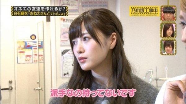 乃木坂46白石麻衣セクシー系下着を購入エロキャプ画像5