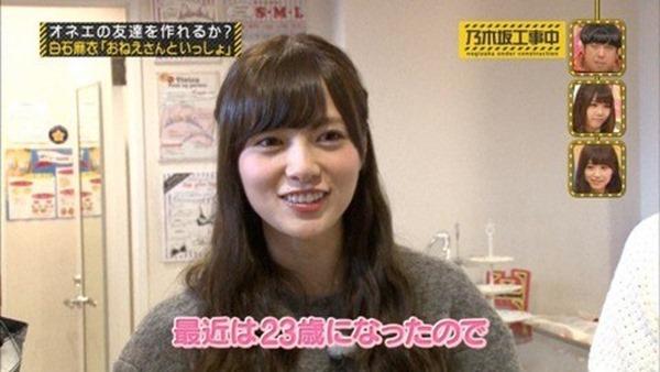 乃木坂46白石麻衣セクシー系下着を購入エロキャプ画像8