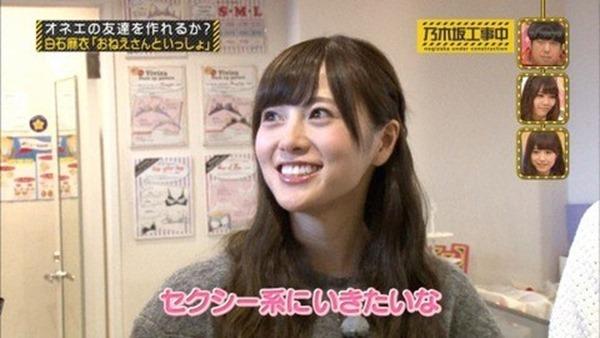 乃木坂46白石麻衣セクシー系下着を購入エロキャプ画像9
