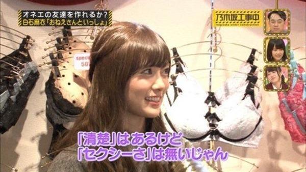 乃木坂46白石麻衣セクシー系下着を購入エロキャプ画像