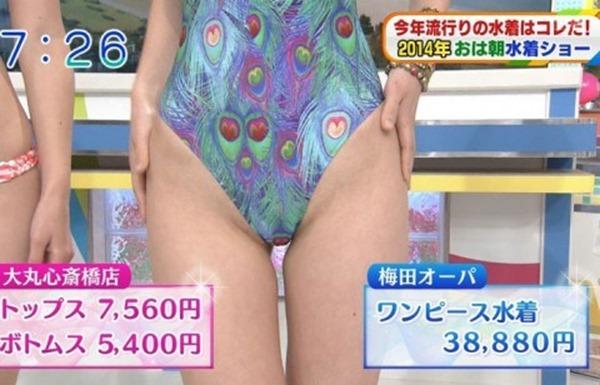 股間ドアップ地上波TVエロキャプ画像5