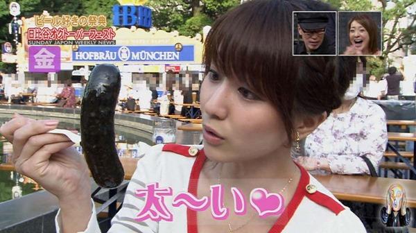 田中みな実アナのブラ外しエロGIF画像11