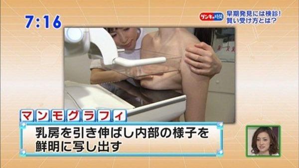 乳がん検診おっぱい丸出しTVエロキャプ画像3