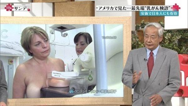 乳がん検診おっぱい丸出しTVエロキャプ画像7