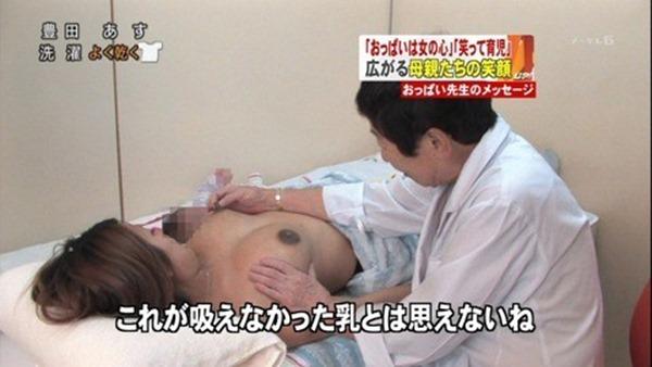 乳がん検診おっぱい丸出しTVエロキャプ画像8