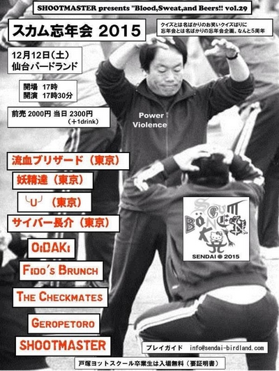 20151212_flyer