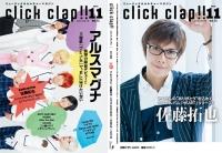 『click clap!!』2016年11月号(Vol.12)