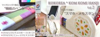 FBkokorea2016Feb.jpg