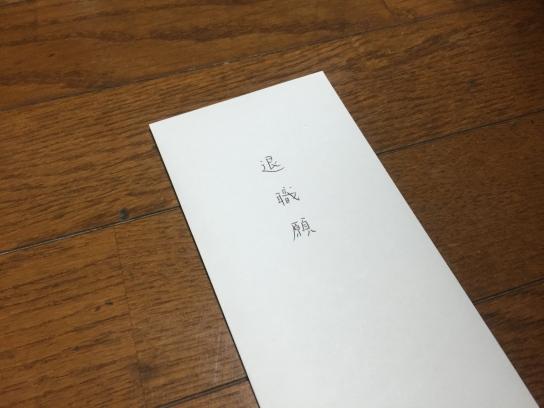 letter_of_resignation