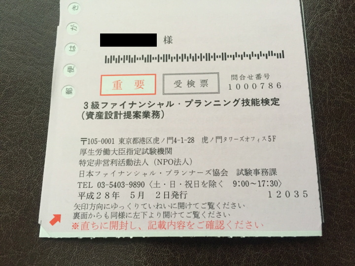 FP受験票