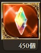 虹450個