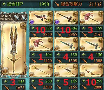 土武器1210