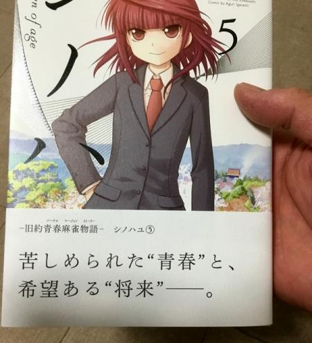シノハユ5巻