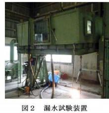 漏水試験6−2