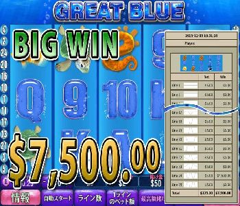 Great-Blue7500BONUS-prize.jpg