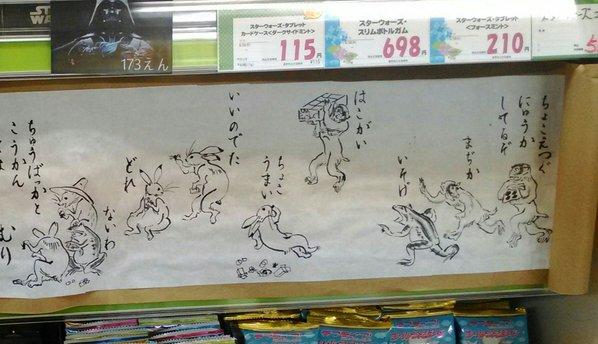 鳥獣戯画2