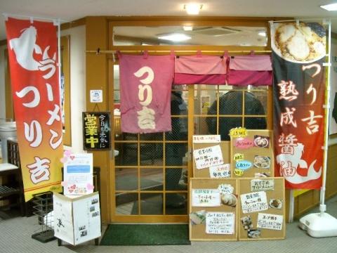 つり吉小千谷店・H27・2 店