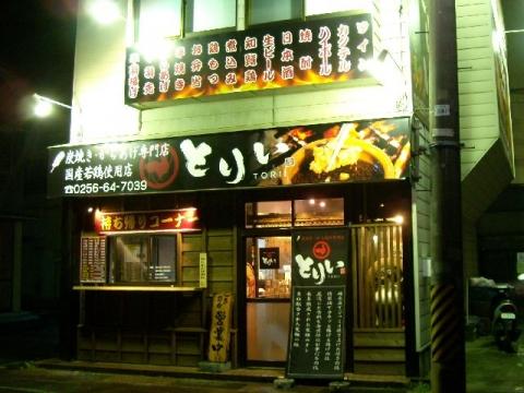とりい・H26・3 店