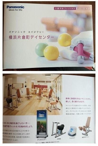 横浜のデイサービス