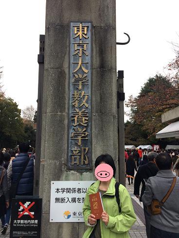 東大駒場祭ぶぅ