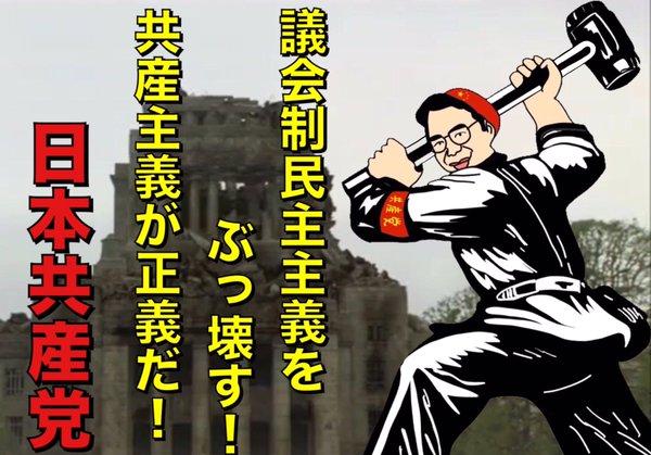 日本共産党議会制民主主義をぶっ壊す