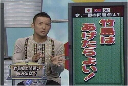 山本太郎竹島はあげたらよい
