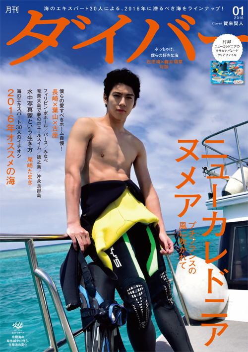 diver_cover201601_blog.png