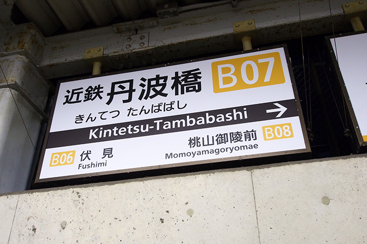 20151115_kintetsu_tambabashi-01.jpg