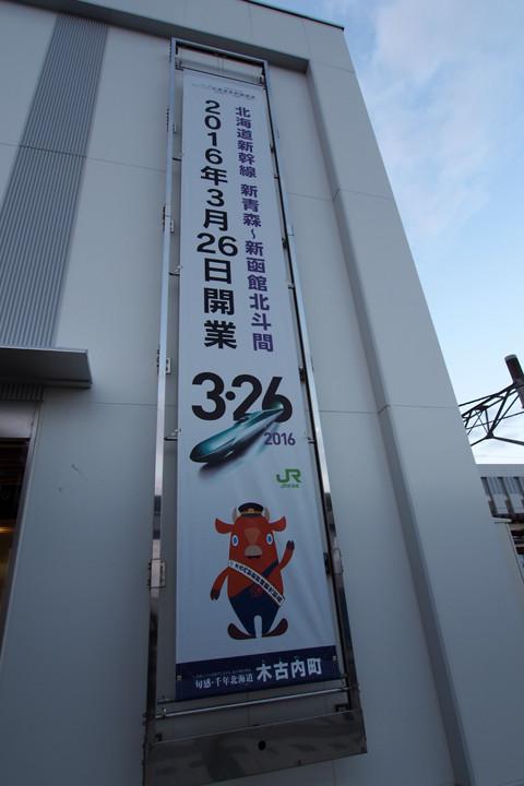 20151122_kikonai-19.jpg