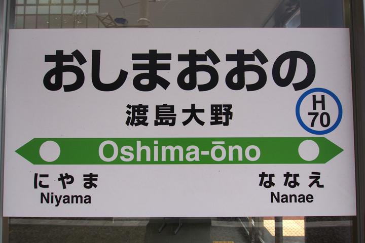 20151122_oshima_ono-01.jpg