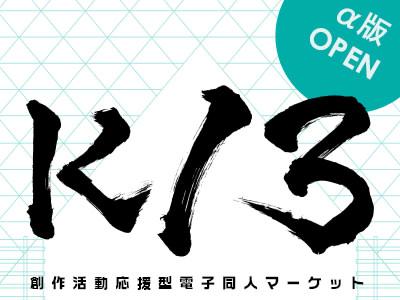 K/3 サークル紹介キャンペーン(2016年10・11月度) 開催中