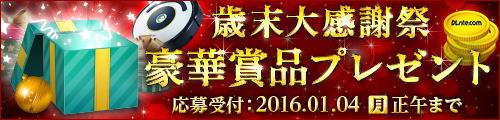 DLサイト 歳末大感謝祭 豪華賞品プレゼントキャンペーン  開催中