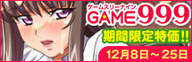 【DLsite.com】 GAME999 12月の新装オープン ~12月25日 16時まで