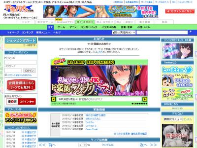 【閉鎖サイト情報】 アキバイン.com サイト閉鎖へ