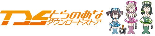 【閉鎖サイト情報】 TDS(とらのあなダウンロードストア)  サービス終了