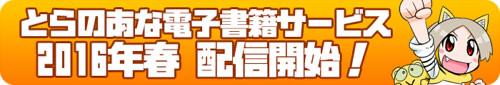 【新規参入サイト情報】 とらのあな電子書籍サービス 2016年春 開始予定