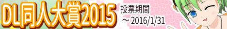 【投票募集中!】 『DL同人大賞2015』 開催中!