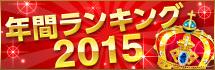 DLサイト 2015年度 年間ランキング