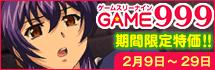 【DLsite.com】 GAME999 2月の新装オープン ~2月29日 16時まで