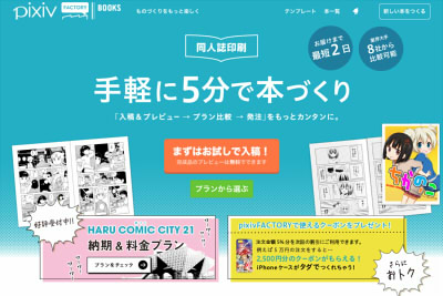 【BOOTH】 同人誌印刷サービス「pixivFACTORY BOOKS」にBOOTH連携機能