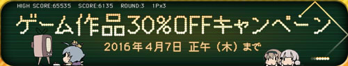 DLサイト 同人ゲーム作品30%OFFキャンペーン 開催中