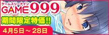 【DLsite.com】 GAME999 4月の新装オープン ~4月28日 16時まで