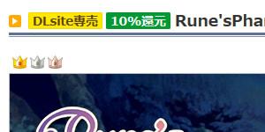 DLサイト 「専売」アイコンの表示実装