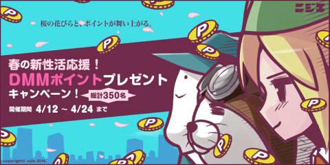 【ニジエ】 ログインでGET! 春の新性活ポイントプレゼントキャンペーン!